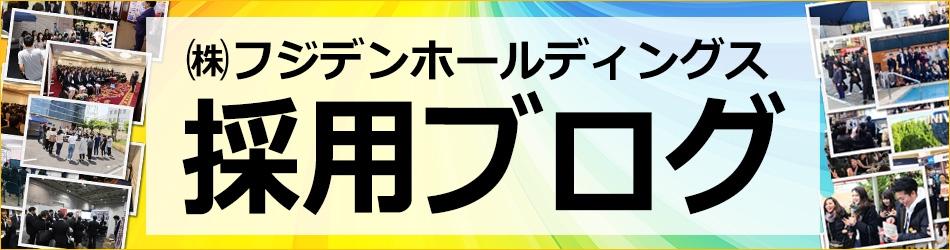 新卒採用ブログ【㈱フジデンホールディングス】