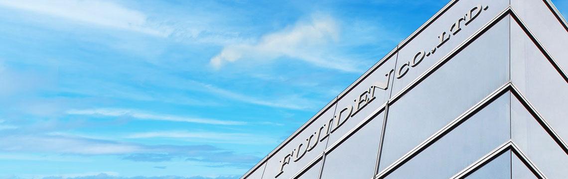 株式会社フジデン 空調設備業・電設資材の専門会社